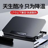 電腦支架 筆記本散熱器電腦支架底座風扇蘋果聯想華碩游戲本靜音降溫15.6寸 快速出貨