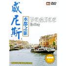 威尼斯水都之旅DVD...