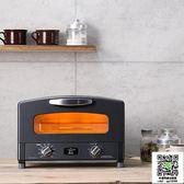電烤箱 日本千石阿拉丁AET-G15CA電烤箱多功能家用烘焙蛋糕多士爐蒸烤箱 igo宜品居家館