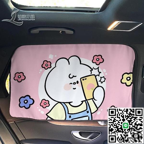 汽車車窗遮陽簾側窗用的磁吸式遮光防曬兒童寶寶擋光車用窗簾BEAR【邻家小鎮】