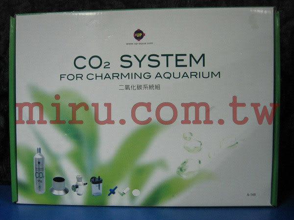 【西高地水族坊】UP雅柏刺針式二氧化碳CO2系統組-拋棄式