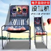 雙人電子自動計分投籃機室內成人兒童籃球架家用投籃遊戲機 MKS新年慶