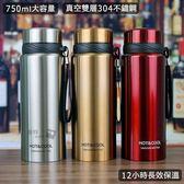 【OD0084】750ml大容量吊帶保溫杯 750cc真空雙層304不鏽鋼保溫壺保溫瓶泡茶便攜旅行水壺