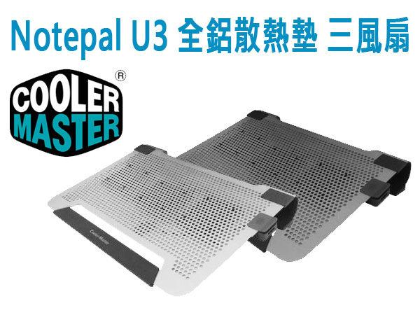 【免運+3期零利率】全新 酷媽 Cooler Master Notepal U3 全鋁散熱墊 三風扇 銀色 黑色