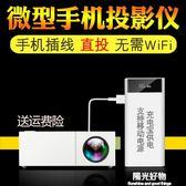 投影機小型投影儀家用迷你微型低價家庭高清3D機安卓小米手機wifi無線 NMS陽光好物