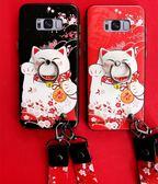 三星 S8 plus 手機殼 全包邊矽膠軟殼防摔保護套 附送掛繩 指環扣 情侶保護殼 招財貓浮雕手機套S8+