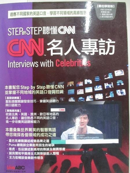 【書寶二手書T9/語言學習_DE3】Step by Step聽懂CNN-CNN名人專訪_Live ABC