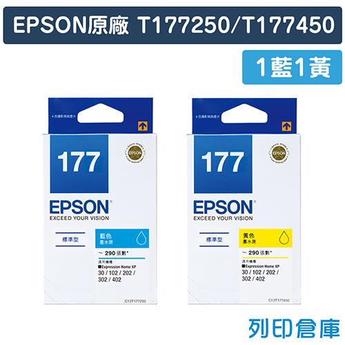 EPSON 1藍1黃 T177250+177450 / NO.177 原廠標準型墨水匣 /適用 XP-102/XP-202/XP-225/XP-302/XP-402