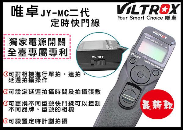 唯卓 ROWA 最新款 第二代 開關設計 JY-MC Series 定時 快門線 C1 C3 E2 N1 N2 N3 S1 P1 S2