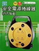 【鼎立資訊】明家 3插4座 捲線器 *9M* ABS堅固防火材質 通過安規認證 (廣)