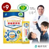 【船井】健字號成長關健膠原粉10入X9盒(關鍵鈣成長高人一等專用)