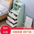 床頭櫃 置物架簡約現代北歐多功能儲物櫃 收納臥室簡易床邊小櫃 子-三山一舍
