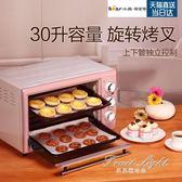 電烤箱 DKX-B30N1多功能電烤箱家用烘焙迷你全自動30升大容量220V 果果輕時尚NMS