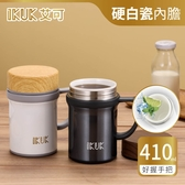 【IKUK艾可】陶瓷保溫手把獨享杯410ml-沐光白