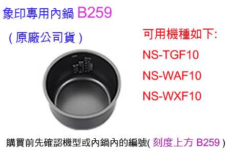 象印電子鍋內鍋 B259 公司貨-適用機型〈NS-TGF10/NS-WAF10/NS-WXF10〉。免運費。
