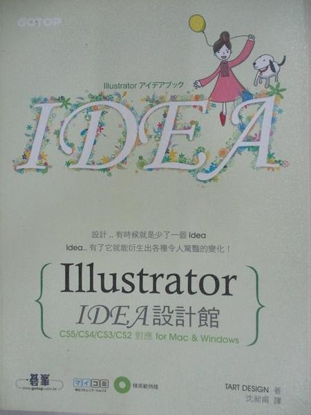 【書寶二手書T9/電腦_KJS】Illustrator:IDEA設計館_TART DESIGN