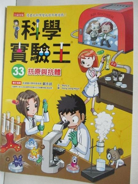 【書寶二手書T2/少年童書_DGJ】科學實驗王33:抗原與抗體_Story a.
