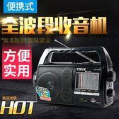 收音機 全波段充電廣播收音機老人台式仿古便攜式半導體帶手電筒FM