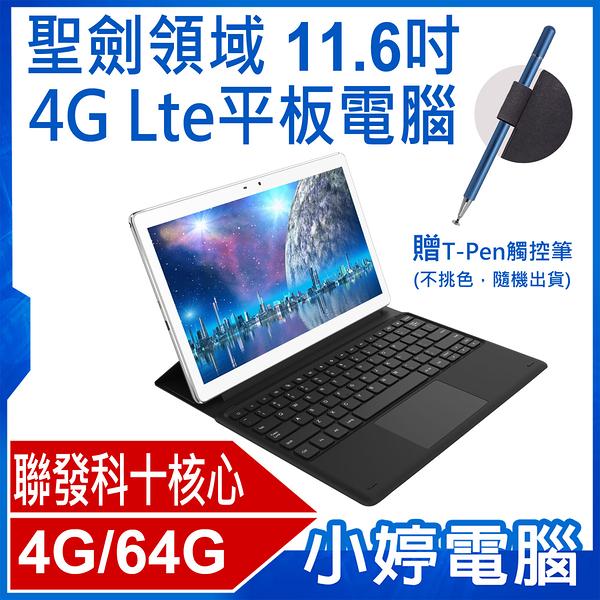 【免運+3期零利率】全新 贈觸控筆 聖劍領域 11.6吋4G Lte平板電腦 聯發科十核心CPU 帶磁吸鍵盤