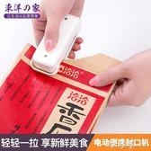 日本迷你便攜封口機家用零食塑料袋掌上封口機小型手壓電熱密封器 盯目家