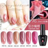 【唯蓁網878】AS豆沙貓眼甲油膠 光療膠 新款粉紅貓眼膠 芭比膠 一套6瓶 顏色留言任選 免運費