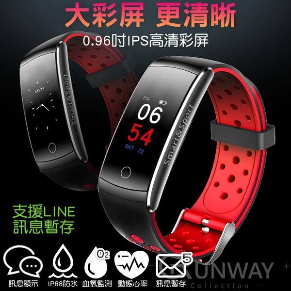全新進化 Q8彩屏 智能運動手環 支援line訊息暫存 心率監測 繁體中文 IP68防水 游泳手環