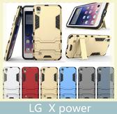 LG X power 盔甲 二合一支架 防摔 TPU+PC材質 手機套 防撞 手機殼 保護殼 保護套