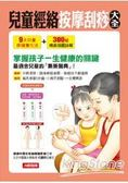 兒童經絡按摩刮痧大全(附彩頁) 健康全圖典(17)