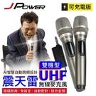 J-POWER 杰強 JP-UHF-88...