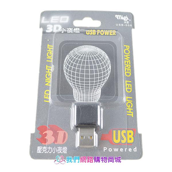 【我們網路購物商城】LED 3D小夜燈 USB壓克力小夜燈