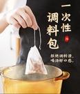 煮湯用大料盒料包袋一次性燉肉鹵料籠大料包香料袋調料球過濾袋籃春季新品