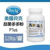 *KING WANG*PetAg美國貝克 益菌多多粉Plus 4.35o.z(128g)