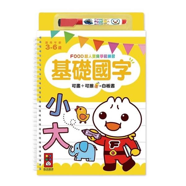 [風車童書] 基礎國字-FOOD超人寶貝學前練習(附白板筆)