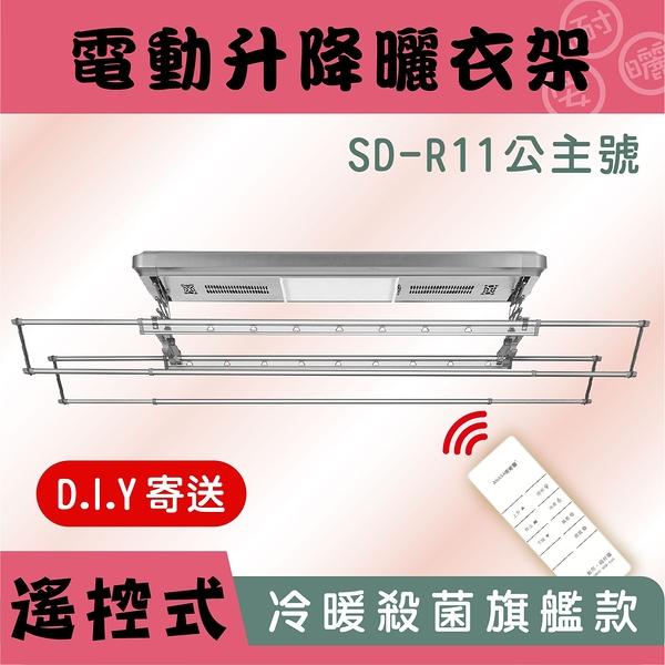 電動式:公主號桿SD-R11【智慧多功功能】電動 遙控 升降 曬衣架 DIY組裝