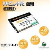 ((葳爾Wear)) BST-41 葳爾 (A級規格) 洩壓高容量電池 X1 / X2 / X10 / Xperia PLAY