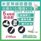 【刀鋒】米家無線吸塵器K10/G10 現貨 當天出貨 免運 吸塵器 手持吸塵器 除蟎 直立式吸塵器
