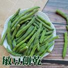 敏豆/四季豆/蔬菜餅乾 蔬果脆片~蔬果餅...
