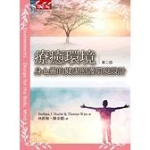 療癒環境(身心靈的健康照護環境設計)(2版)