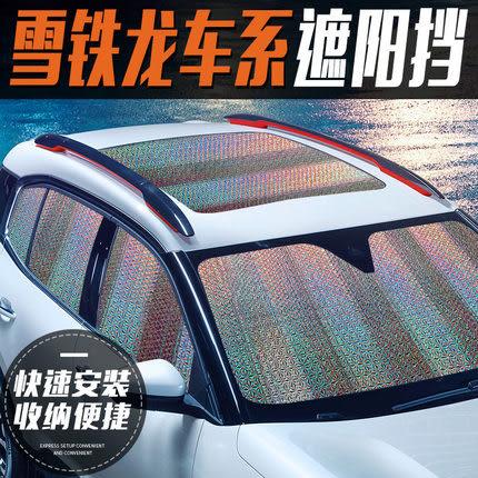汽車遮陽擋 雪鐵龍天逸C5加厚專用汽車遮陽擋前擋風玻璃遮陽板車窗防曬隔熱簾T