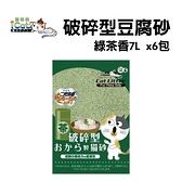 寵喵樂-破碎型豆腐砂-綠茶香6L*6-箱購
