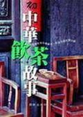 (二手書)中國飲茶故事