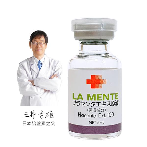 胎盤素前導原液 5ml 精華液 安瓶 日本天然物研究所