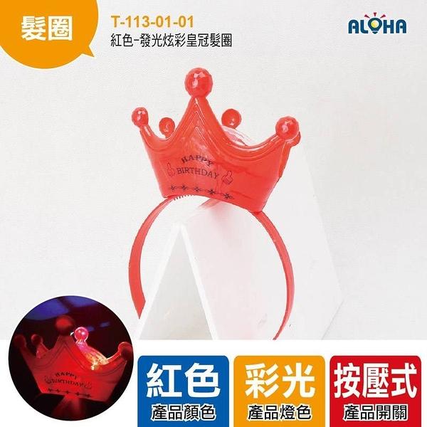 LED發光髮箍 尾牙/活動/花燈/演唱會 紅色-發光炫彩皇冠髮圈 (T-113-01-01)