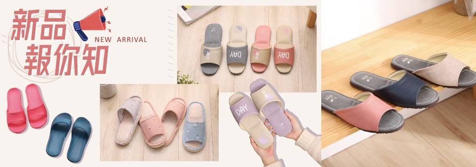 333.slippers-imagebillboard-7bccxf4x0938x0330-m.jpg