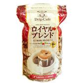 【咖啡飲品】澤井咖啡皇家綜合掛耳咖啡8g x16入