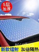 汽車防曬隔熱遮陽擋小車前擋風玻璃罩前檔太陽遮光墊遮陽板車內用  米蘭shoe