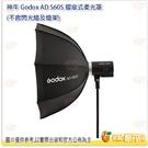 神牛 Godox AD S60S 摺傘式柔光罩 附網格 快收式 八角 AD400Pro AD300Pro 專用 公司貨