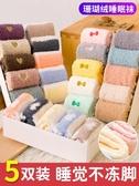 襪子女珊瑚絨睡眠秋冬季孕婦家居月子襪產后中筒毛巾地板 韓國時尚週