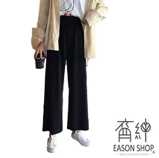 EASON SHOP(GW2569)韓版簡約純色鬆緊腰收腰薄款垂感寬褲女高腰長褲直筒褲九分褲顯瘦休閒褲修身黑色
