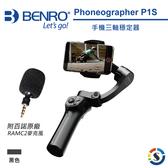 【BENRO百諾】手機三軸穩定器 Phoneographer P1S+百諾RAMC2麥克風